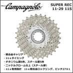 カンパニョーロ(campagnolo) SUPER RECORD カセット/フリー カセット 11s 11/29 CS15-SR119(2014非対応)