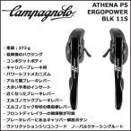 カンパニョーロ(campagnolo) ATHENA エルゴパワー エルゴパワー アルミ11s(2015) ブラック EP15-ATB1C