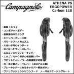 カンパニョーロ(campagnolo) ATHENA エルゴパワー エルゴパワー カーボン11s(2015) EP15-AT1CC