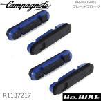 カンパニョーロ(campagnolo) BR-PEO5001 ブレーキブロック(カンパニョーロタイプ) シャマル ミレ専用(4ケ/セット)(R1137217) 自転車 スペアパーツ