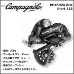 カンパニョーロ(campagnolo) Rメカ 11s ブラック S(ショート)(RD17-POB1S) 自転車 パーツ