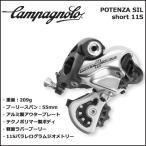カンパニョーロ(campagnolo) Rメカ 11s シルバー S(ショート)(RD17-POS1S) 自転車 パーツ