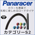 Panaracer CATEGORY-S2 700×23c カテゴリーS2 パナレーサー タイヤ 自転車 ピストバイク ロード