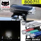 キャットアイ  HL-EL145 約800カンデラ LEDライト フロント用  前照灯 ヘッドライト 自転車 ライト