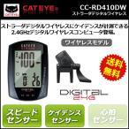 キャットアイ CC-RD410DW ストラーダデジタル ワイヤレスサイクルコンピューター(80)