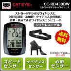 CATEYE(キャットアイ) CC-RD430DW ストラーダデジタルワイヤレス(4990173024643) 80 スピード ケイデンス 心拍 自転車 サイクルコンピューター (80)