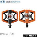 Crank Brothers(クランクブラザーズ) ダブルショット ペダル オレンジ/オレンジ(641300160072) 自転車 ペダル ビンディングペダル