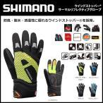 ショッピンググローブ shimano(シマノ) Windstopper サーマルリフレクティブグローブ 2016年モデル 秋冬 自転車 グローブ