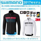 shimano(シマノ) パフォーマンス ブレーカウェイ ウインドブレーク ジャケット 2017年モデル 秋冬 自転車 長袖ジャージ