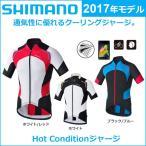 50%OFF shimano(シマノ) Hot Condition ジャージ 2016年モデル 春夏 bebike