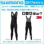 shimano(シマノ) パフォーマンス ブレーカウェイ ウインドブレーク ビブロングタイツ 2017年モデル 秋冬 自転車 ビブタイツ