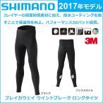 shimano(シマノ) パフォーマンス ブレーカウェイ ウインドブレーク ロングタイツ 2017年モデル 秋冬 自転車 タイツ
