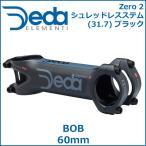 DEDA(デダ) Zero 2 シュレッドレスステム (31.7) ブラック BOB 60mm 自転車 ステム