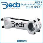 DEDA(デダ) Zero 2 シュレッドレスステム (31.7) ホワイト 80mm 自転車 ステム