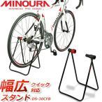 ミノウラ DS-30CFB カンパニョーロ・フルクラム専用モデル 自転車 スタンド