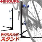 ミノウラ DS-550CS ディスプレイスタンド 自転車 収納 ストレージスタンド 折りたたみスタンド 屋内保管