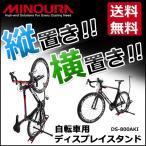 自転車 スタンド ミノウラ DS-800AKI ブラック Esse(エセ) 縦置き横置き バイクスタンド