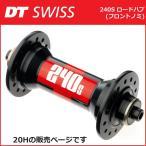 DT SWISS 240S ロードハブ (フロントノミ) 20H(20SA1572S) 自転車 ハブ(ロード)