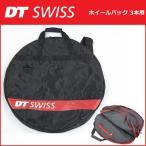DT SWISS ホイールバック 3本用 MGXBGXXXWHBG3S 自転車