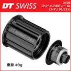 DT SWISS 240S フリーハブボディー SL(シマノ10/11s) (3184S)10s用スペーサー無シ 自転車 ハブ