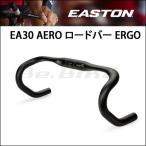 EASTON(イーストン) EA30 AERO ロードバー ERGO クランプ径:31.8mm ドロップハンドルバー クランプ径:31.8mm EASTON ハンドル ロードバイク