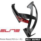 ELITE(エリート) Paron Race(パロンレース)ボトルケージ ブラック/レッド(0101513) 自転車 ボトルケージ
