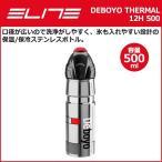 ELITE(エリート) DEBOYO THERMAL 12H 500 保温/保冷ボトル (デボヨ サーマル) 500ml サーモボトル 国内正規品