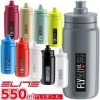 ELITE(エリート) FLY(フライ) ボトル 2018 550ml 自転車 ボトル
