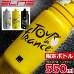 「エリート FLY ツール ド フランス 2021 550ml 自転車 ボトル ELITE 軽量ボトル ウォーターボトル Tour de France 2021」の画像