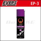 EVERS カーボン チェーンスプレー ドライ EP-3 100ml 80  自転車 ルブリカント エバーズ 自転車 ケミカル 潤滑 スプレー