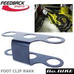 FEEDBACK Sports(フィードバッグスポーツ) FOOT CLIP BLK, RAKK フットクリップ 自転車 スタンド(オプション)