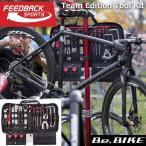 Feedback Sports フィードバッグスポーツ チームエディション ツールキット Team Edition Tool Kit(18 tools) 自転車 ツールキット