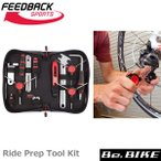 Feedback Sports フィードバッグスポーツ Ride Prep Tool Kit (11 tools) 自転車 ツールキット bebike