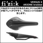 fi'zi:k(フィジーク) VERSUS X ARIONE カーボンレール(16/17 ブラック/ブラック(70A1SWSA09F81) 自転車 サドル