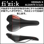 fi'zi:k(フィジーク) VERSUS X ALIANTE kiumレール(16/17 ブラック(70A3SWSA19F75) 自転車 サドル