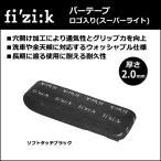 fizi:k(フィジーク) バーテープ スーパーライト ロゴ入り 2mm厚 ソフトタッチブラック 自転車 ロード