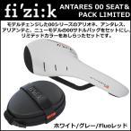 fi'zi:k(フィジーク) ANTARES 00 SEAT&PACK LIMITED ホワイト/グレー/Fluoレッド(J70000) 自転車 サドル