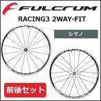 フルクラム(FULCRUM) Racing 3 2WAY-FIT (前後セット) シマノ 10/11s 自転車 ホイール ロード