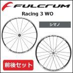フルクラム(FULCRUM) Racing 3 WO (前後セット) シマノ 10/11s 自転車 ホイール ロード 国内正規品