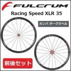 フルクラム(FULCRUM) Racing Speed XLR 35 (前後セット) カンパ ダークラベル10/11s 自転車 ホイール ロード チューブラー