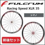 フルクラム(FULCRUM) Racing Speed XLR 35 (前後セット) 10/11s シマノ 10/11s 自転車 ホイール ロード チューブラー