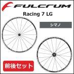 フルクラム(FULCRUM) Racing 7 LG (前後セット) シマノ 自転車 ホイール ロード