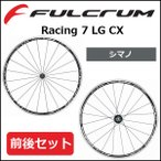 フルクラム(FULCRUM) Racing 7 LG CX (前後セット) シマノ 自転車 ホイール ロード