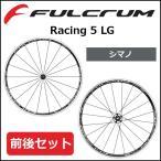 フルクラム(FULCRUM) Racing 5 LG (前後セット) シマノ 自転車 ホイール ロード