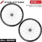 フルクラム(FULCRUM) Racing QUATTRO CARBON DBセンターロック(QR) シマノ F100mm-R135mm 自転車 ホイール ロード