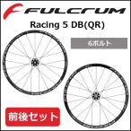 フルクラム(FULCRUM) Racing 5 DB(前後セット)6穴(QR) シマノ F100mm-R135mm 自転車 ホイール ロード