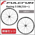 フルクラム(FULCRUM) Racing 5 DB(前後セット)6穴(スルー) シマノ F100mm-R135/142mm 自転車 ホイール ロード