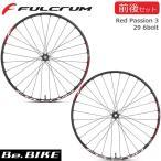 フルクラム(FULCRUM) Red Passion 3 29 6bolt (前後セット) F QR/HH15 R QR/HH12 自転車 ホイール MTB