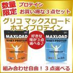 プロテイン グリコ マックスロードまとめ買い 3袋 MAXLOAD ホエイプロテイン 3.5kg (チョコレート風味/サワーミルク風味) 瞬発系