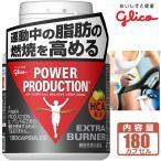 グリコ パワープロダクション エキストラ バーナー 燃焼系運動中の脂肪の燃焼を高める! POWER PRODUCTION